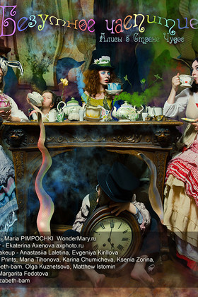 A Mad Tea-Party. Alice in Wonderland